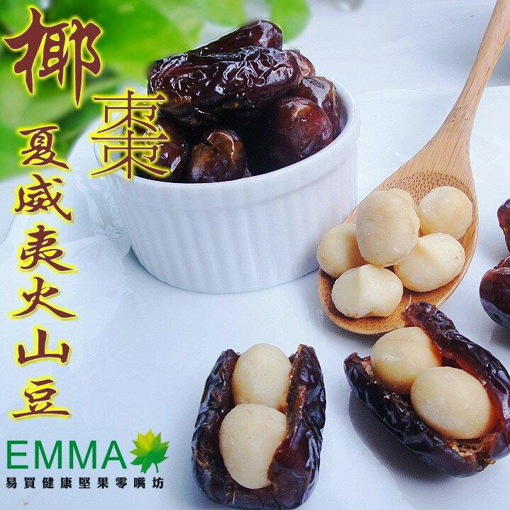 【椰棗夏威夷豆 】《易買健康堅果零嘴坊》最頂級的享受.最健康的甜點.最熱銷的商品