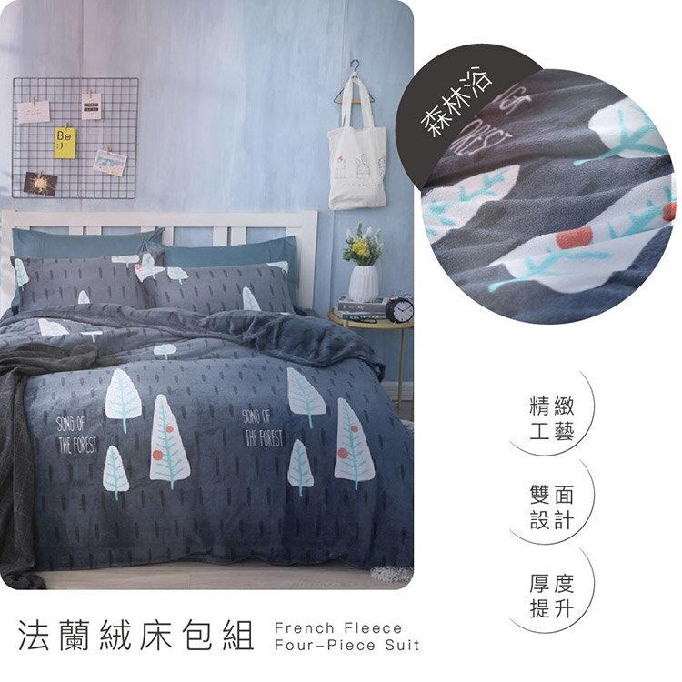 專櫃級法蘭絨床包組 (單人 / 雙人 / 加大 / 特大) 兩用毯被套 法萊絨 多款任選 BEST貝思特 F1 5