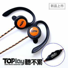 志達電子 H133 贈收納袋 聽不累 Toplay 橘黑 耳掛式導音耳機 Sport  潮