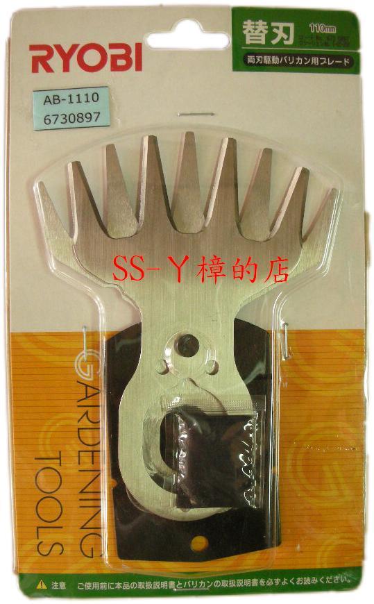 RYOBI手提剪草機(AB1110)專用刀片