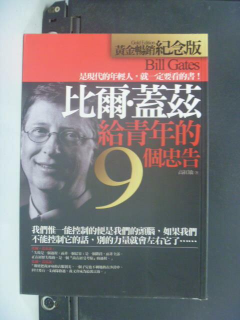 【書寶二手書T3/勵志_GSR】比爾‧蓋茲給青年的9個忠告_高紅敏