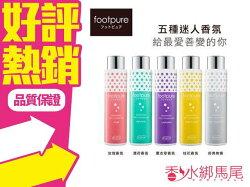 Footpure 3代 鞋蜜粉 10g 無香/玫瑰/薰衣草/薄荷/桂花/櫻花 隨身瓶◐香水綁馬尾◐