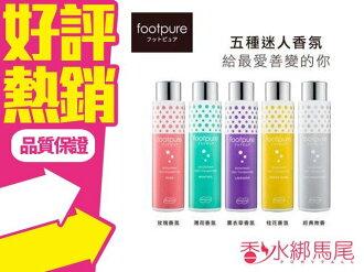 ◐香水綁馬尾◐ Footpure 2代 鞋蜜粉 10g 無香/玫瑰/薰衣草/薄荷/桂花 隨身瓶