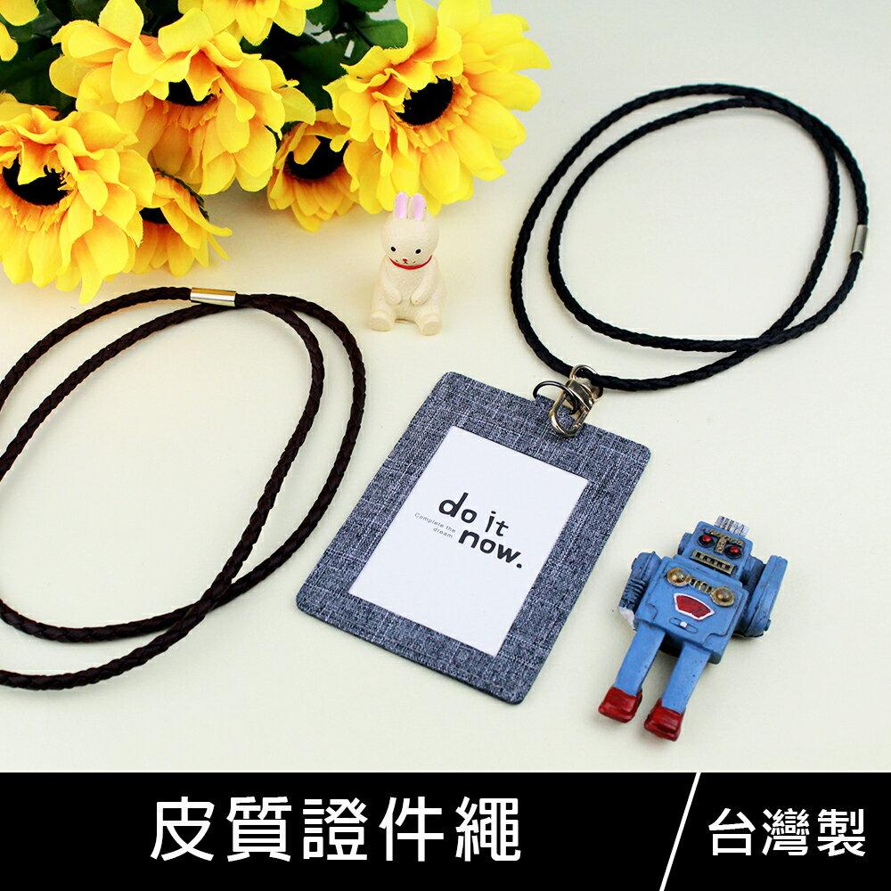 珠友 NA~50061 皮質編織證件繩  識別證件繩  證件吊帶