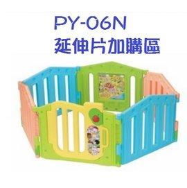 ~淘氣寶寶~~CHING~CHING親親~加購PY~06N歡樂圍欄  兒童安全遊戲圍欄