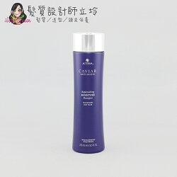 立坽『洗髮精』派力國際公司貨 Alterna CAVIAR洗護系列 魚子醬 保濕潤澤洗髮露250ml HH06