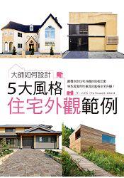 大師如何 :5大風格住宅外觀範例~顛覆刻板印象,特色與 性兼具的風格住宅外觀!