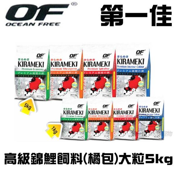 [第一佳水族寵物]新加坡仟湖OCEANFREE傲深高級錦鯉飼料胚芽橘包大顆粒(5kg)免運