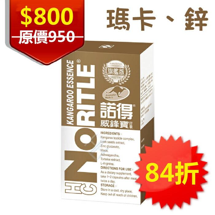 ※諾得 威鋒寶膠囊30粒 澳洲旗艦版 瑪卡 鋅 天良生物科技