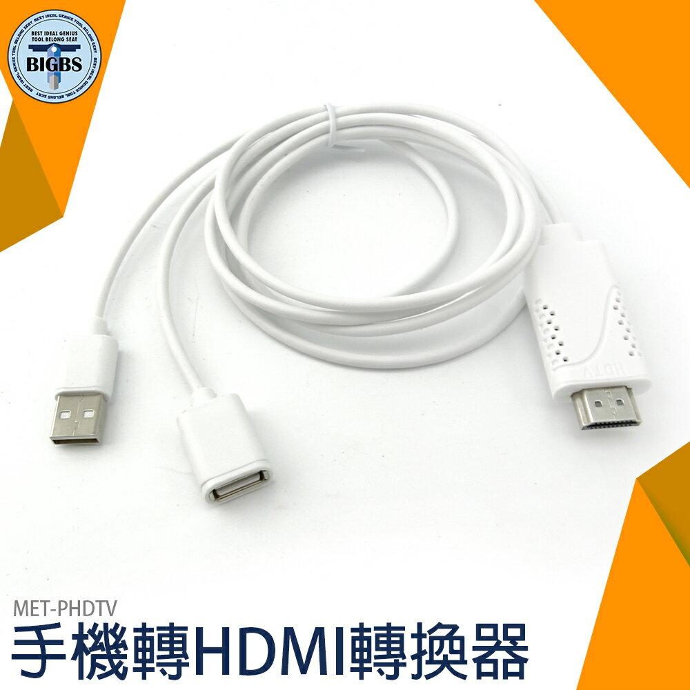 利器五金 蘋果安卓 手機即插即用 小屏接大屏 1M轉換線 高清1080P 電視線 PHDTV