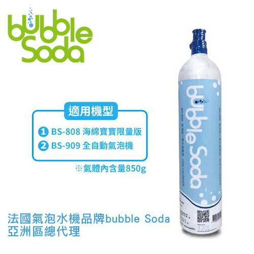 【BubbleSoda】食用級二氧化碳鋼瓶850g【三井3C】
