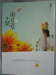 【書寶二手書T1/一般小說_HLX】向日葵不開_煙波
