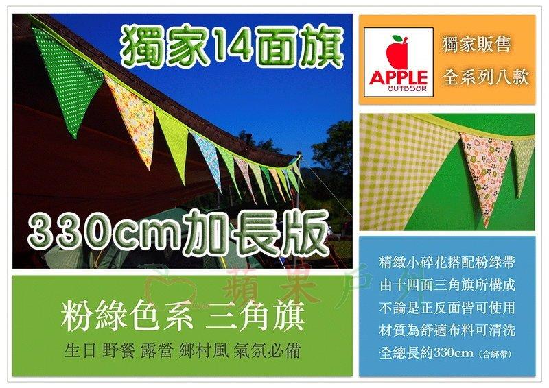 ~~蘋果戶外~~AppleOutdoor 三角旗 ~粉綠色~14面旗加長版330cm 粉綠