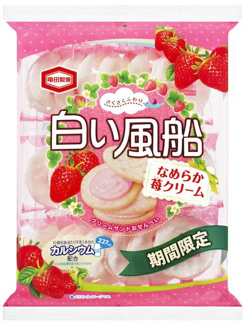 [龜田製果]白風船草莓牛奶夾心米果(61.2g) 白い風船 なめらか苺クリーム