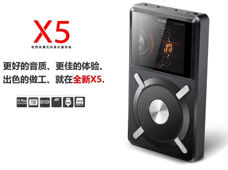 <br/><br/>  FiiO X5 專業隨身Hi-Fi音樂播放器<br/><br/>
