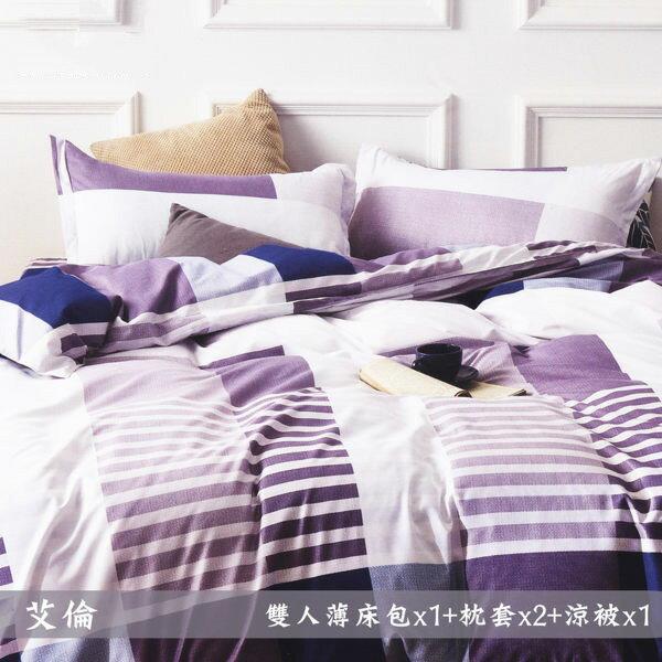 柔絲絨5尺雙人薄床包涼被4件組「艾倫」【YV9640】快樂生活網