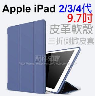配件知家:【皮革SmartCover】AppleiPad234代9.7吋專用三折側掀軟殼皮套支架斜立防摔耐刮-ZY