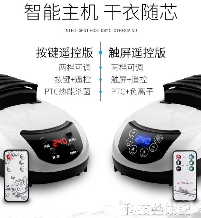 可摺疊乾衣機衣服烘乾機家用靜音省電小型烤烘衣機速乾 220V    領券下定更優惠
