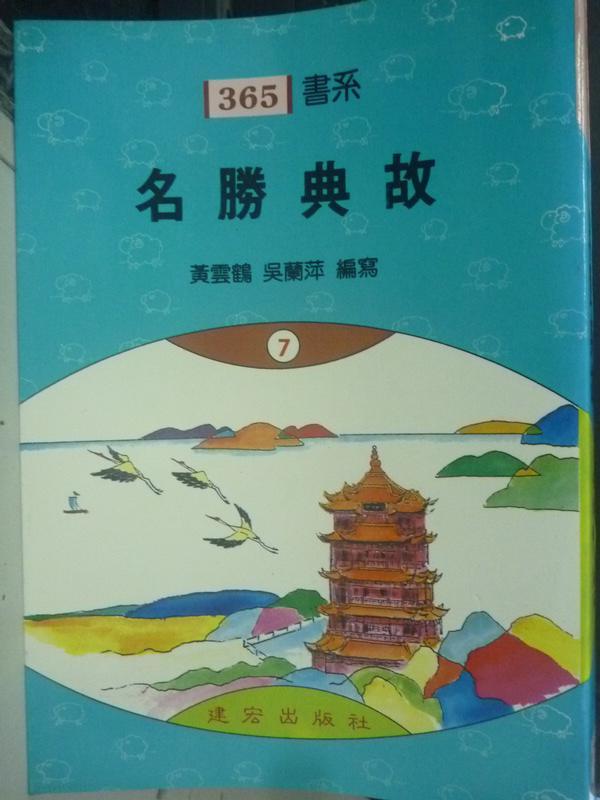 【書寶二手書T9/兒童文學_LNT】名勝典故_黃雲鶴