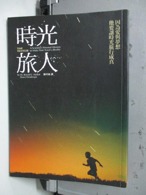 【書寶二手書T1/翻譯小說_LOZ】時光旅人_陳可崗