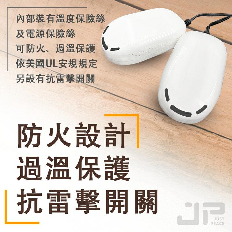 JIAJIA熱循環殺菌烘鞋機(珍珠白)+Justpeace隨身抗菌噴霧組(100mL) 除臭 除濕 除菌 外出攜帶方便 快速出貨