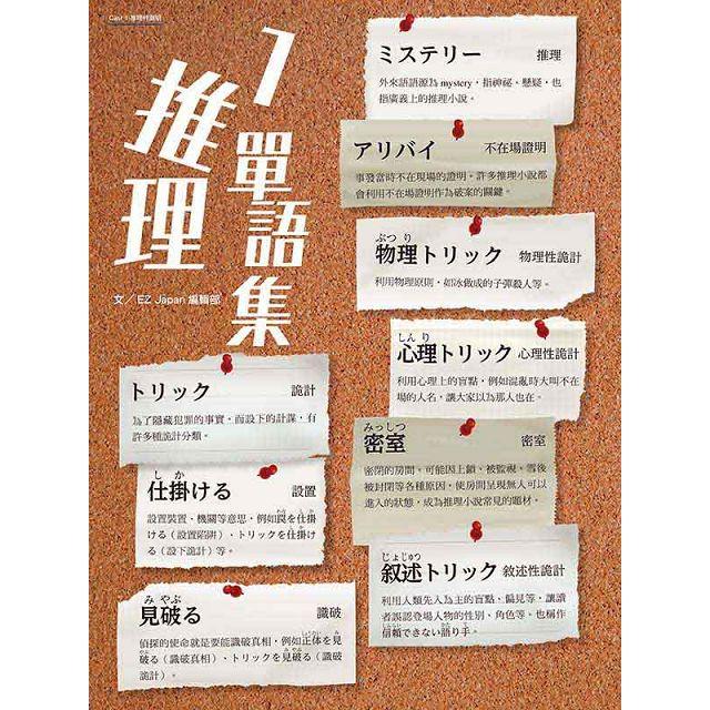 日本懸疑物語100談:Nippon所藏日語嚴選講座(1書1MP3) 5
