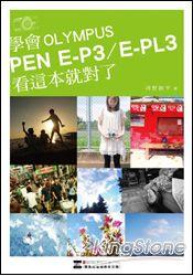 學會OLYMPUS PEN E-P3/E-PL3看這本就對了