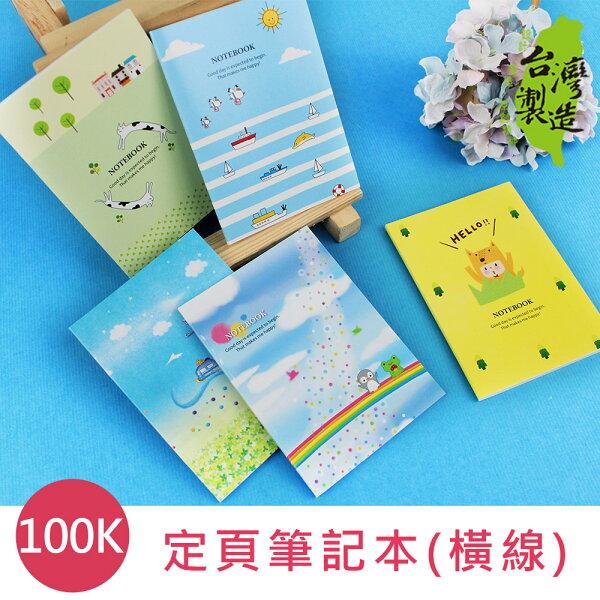 珠友NB-10007100K定頁筆記本(橫線)側翻筆記隨身筆記記錄本30張(A46-A50)