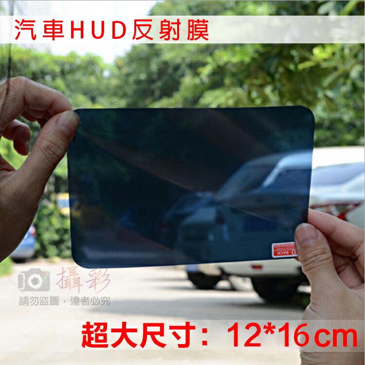 攝彩@(黑色)HUD抬頭顯示器反射膜 手機衛星導航投射膜GPS 消光鏡面折射膜 多層鍍膜 有效減低擋風玻璃白天內反射