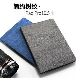 蘋果2017NewiPad10.5吋肯客簡約樹紋全包保護套A1701A1709