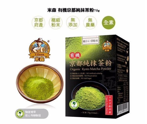 3盒特惠青荷米森有機京都純抹茶粉75g盒
