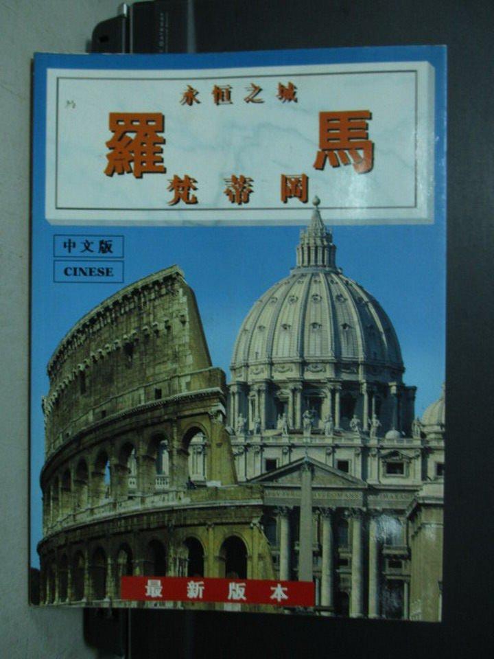 【書寶二手書T5/旅遊_POH】羅馬(梵蒂岡)_1999年