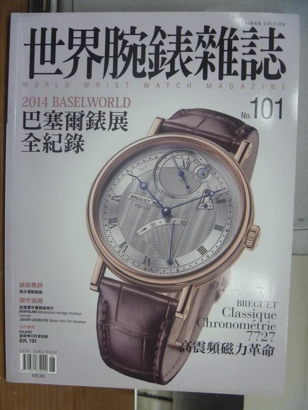 【書寶二手書T2/收藏_QES】世界腕錶雜誌_101期_2014巴塞爾錶展全記錄