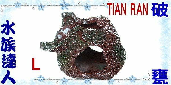 【水族達人】【裝飾品】TIAN RAN《破甕 L YS-333L》繁殖、躲藏、裝飾