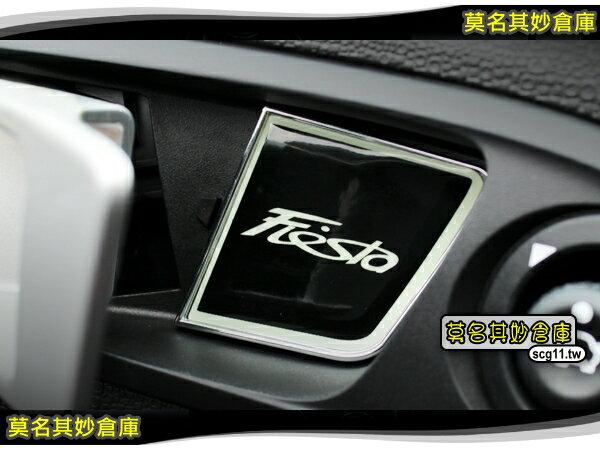 AS001 莫名其妙倉庫【大燈旋鈕亮片】福特 Ford New Fiesta 小肥精品配件空力套件