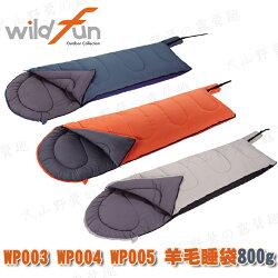 【露營趣】中和安坑 台灣製 WILDFUN 野放 WP003 羊毛睡袋800g 化纖睡袋 纖維睡袋 可全開 Coleman LOGOS 可參考