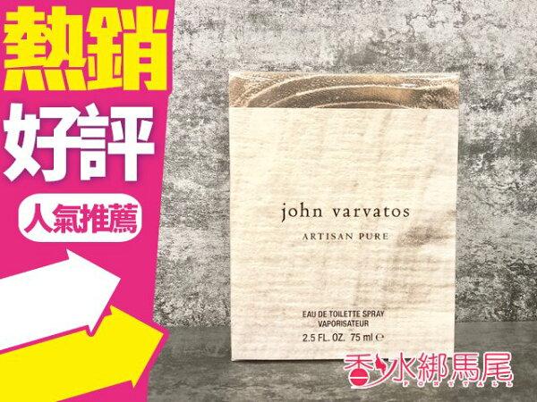 JohnVarvatosArtisan工匠純淨男性淡香水75ml◐香水綁馬尾◐