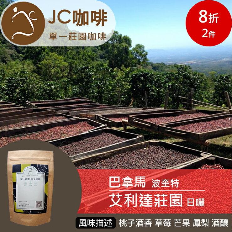 JC咖啡 半磅豆▶巴拿馬 艾利達莊園 Elida 日曬 ★送-莊園濾掛1入 ★1月特惠豆 0