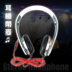 ORG《SD1684e》帶麥~ 帶Mic 耳機 耳機麥克風 耳罩式耳機 麥克風 耳麥 電腦耳機 折疊耳機 摺疊 手機配件