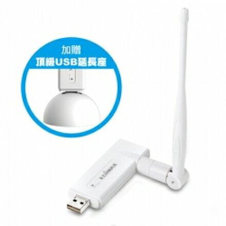 【迪特軍3C】EDIMAX 訊舟 EW-7711USn USB無線網路卡 (AS-EW-7711USN)