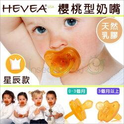 ✿蟲寶寶✿【丹麥Hevea】 0-3m/3m以上 櫻桃型奶嘴-皇冠 100%純天然乳膠