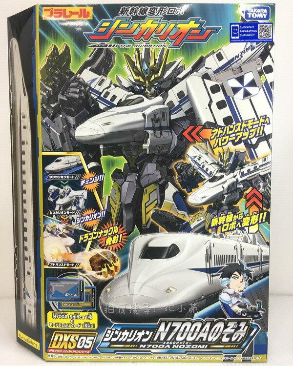 【Fun心玩】TP10784 麗嬰 日本 多美 PLARAIL 鐵道王國 DXS05 新幹線變形機器人 N700A 希望號
