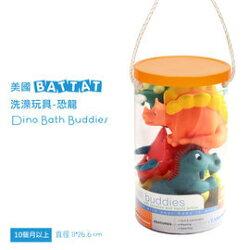【淘氣寶寶】 美國 B.Toys 感統玩具 BATTAT 洗澡玩具-恐龍組