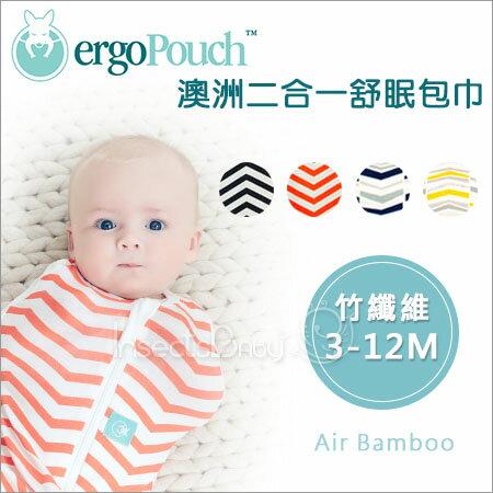 ?蟲寶寶? 【澳洲 ergo pouch】二合一舒眠包巾 BAMBOO竹纖維系列 3-12M