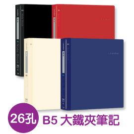 珠友 LE-26007 Leader 18K(B5)26孔PP大鐵夾筆記本