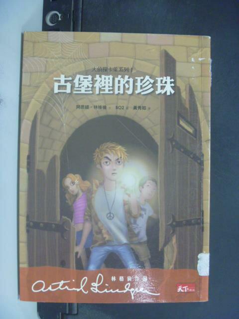 【書寶二手書T4/兒童文學_ICD】大偵探卡萊1:古堡裡的珍珠_黃秀如, 阿思緹