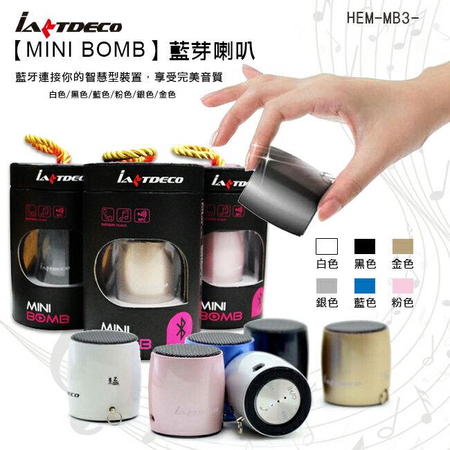 【iARTDECO】 Mini Bomb 藍芽喇叭 迷你輕巧 NFC功能 藍芽3.0 LED燈號顯示
