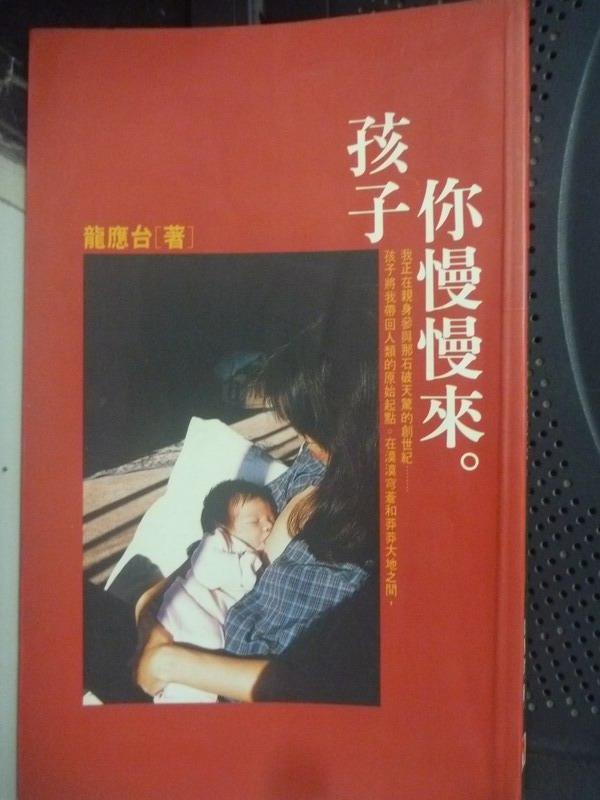 【書寶二手書T2/親子_IJA】孩子你慢慢來_龍應台