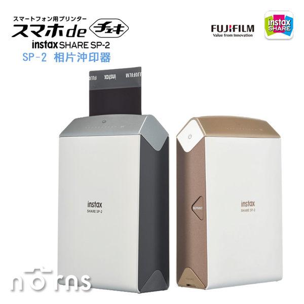 NORNS Fujifilm 富士 sp2 sp-2 相片沖印機 拍立得 相印機 公司貨 保固一年