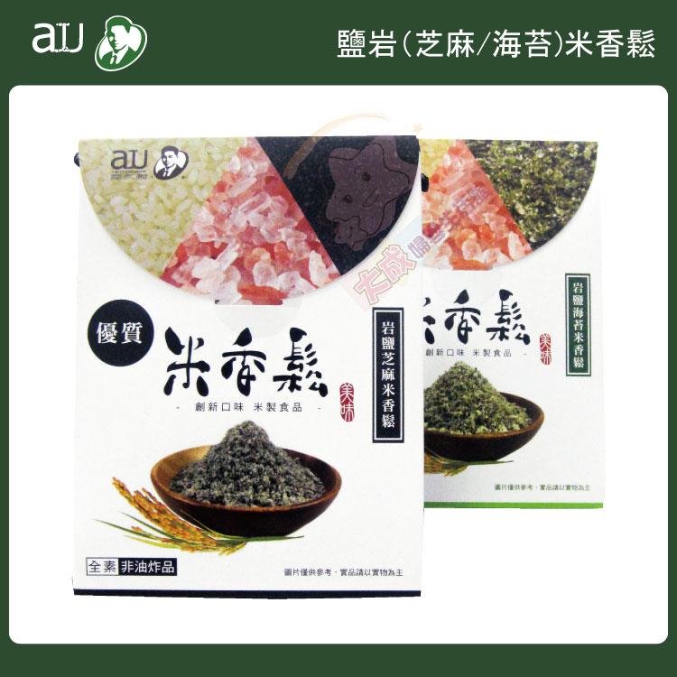 【大成婦嬰】岩鹽米香鬆(芝麻/海苔)